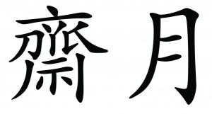 """Le caractère de gauche signifie """"muraille"""", celui de droite """"de Chine"""""""